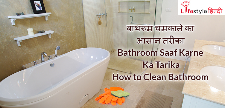How To Clean Bathroom Tiles In Hindi Archives Lifestyle Hindi