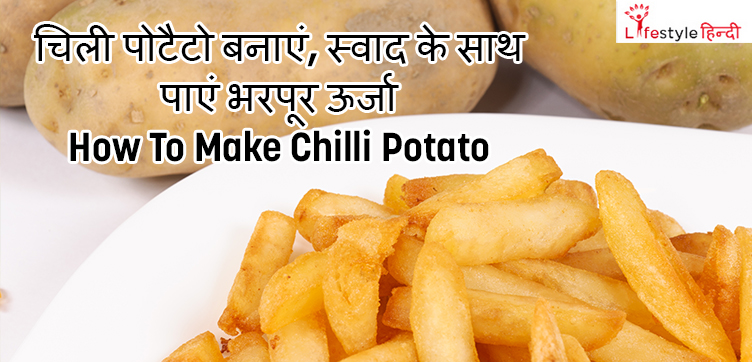 how to make poison from potato in hindi