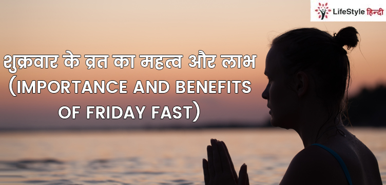 शुक्रवार के व्रत का महत्व और लाभ (importance and benefits of friday fast)